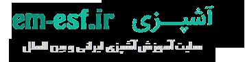 سایت آموزش آشپزی ایرانی و بین الملل